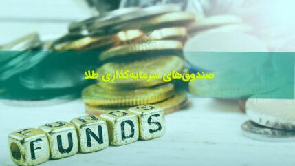 چرا معاملات قرارداد آتی صندوق طلا کم رمق است؟