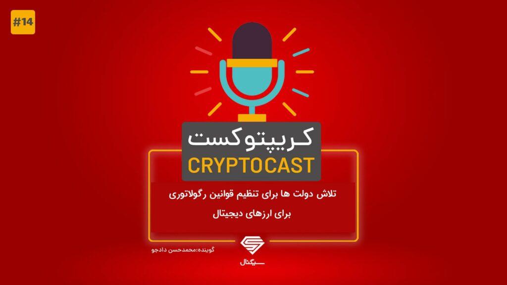 کریپتوکست | تلاش دولت ها برای تنظیم قوانین رگولاتوری برای ارزهای دیجیتال | پنجشنبه 10 تیر