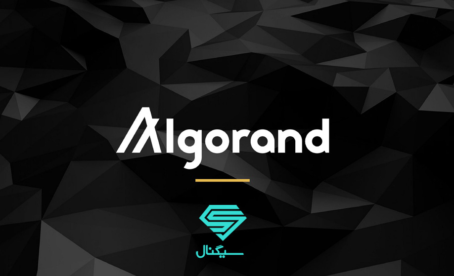 تحلیل تکنیکال نماد الگورند(ALGO)   3 مرداد 1400