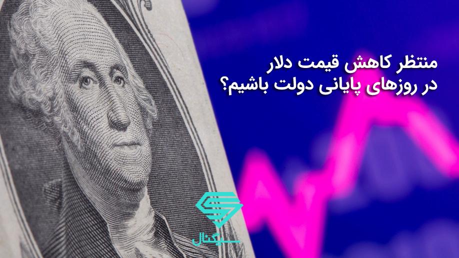 منتظر کاهش قیمت دلار در روزهای پایانی دولت باشیم؟
