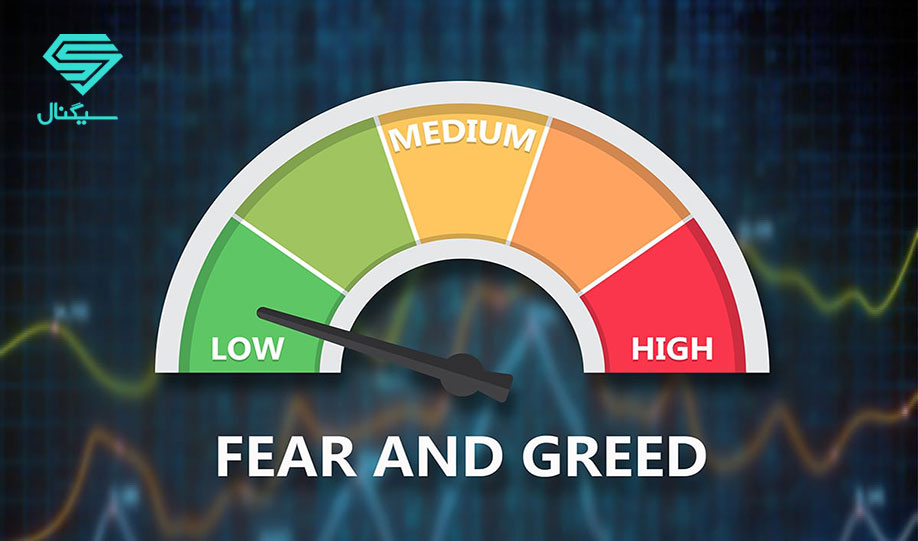 شاخص ترس و طمع در بازار ارزهای دیجیتال چیست؟