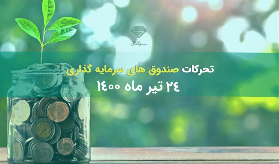 تحرکات صندوق های سرمایه گذاری | 24 تیر 1400