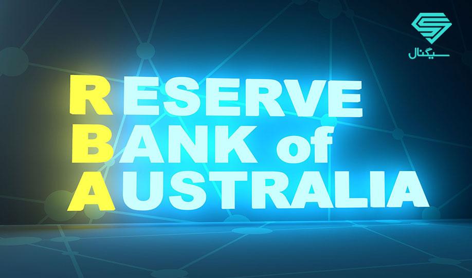 در جلسه بانک مرکزی استرالیا چه گذشت؟
