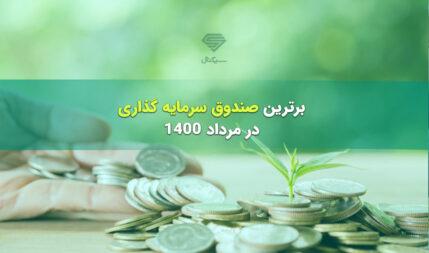 پربازده ترین صندوق های سرمایه گذاری در مرداد 1400
