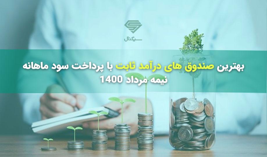 بهترین صندوق های درآمد ثابت با پرداخت سود ماهانه در نیمه مرداد 1400