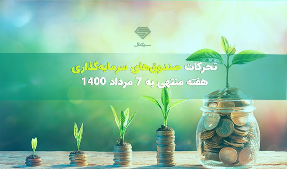 تحرکات صندوق های سرمایه گذاری در هفته منتهی به 7 مردادماه 1400
