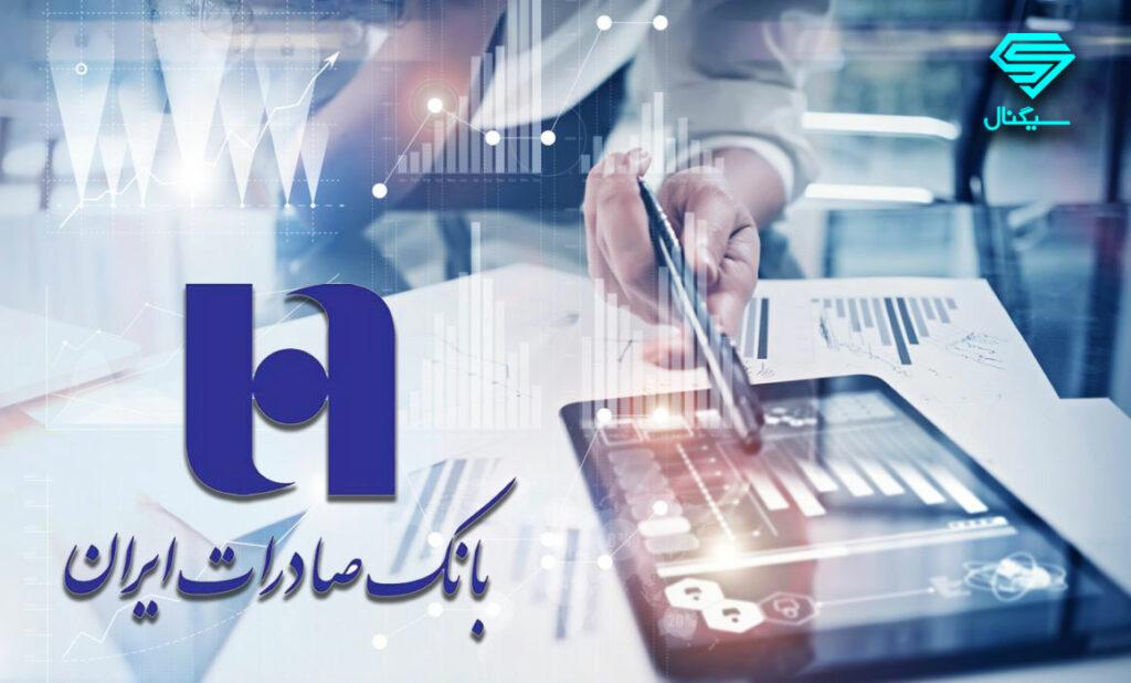 نگاهی به وضعیت بنیادی بانک صادرات (وبصادر)   مرداد 1400