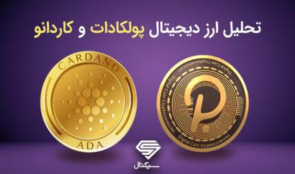 تحلیل دو ارز دیجیتال درخواستی کاربران