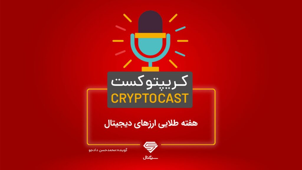 کریپتوکست | هفته طلایی ارزهای دیجیتال