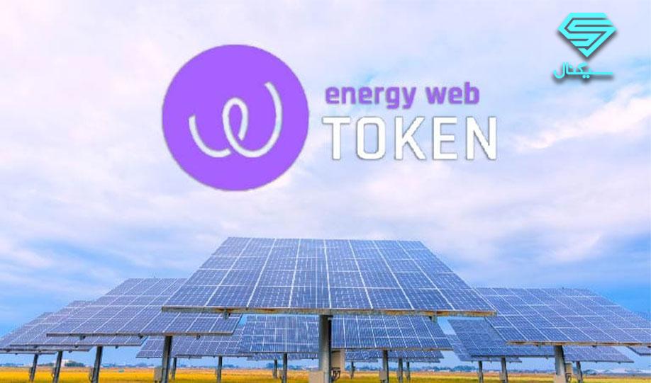 تحلیل تکنیکال انرژی وب توکن (EWT) | 6 شهریور