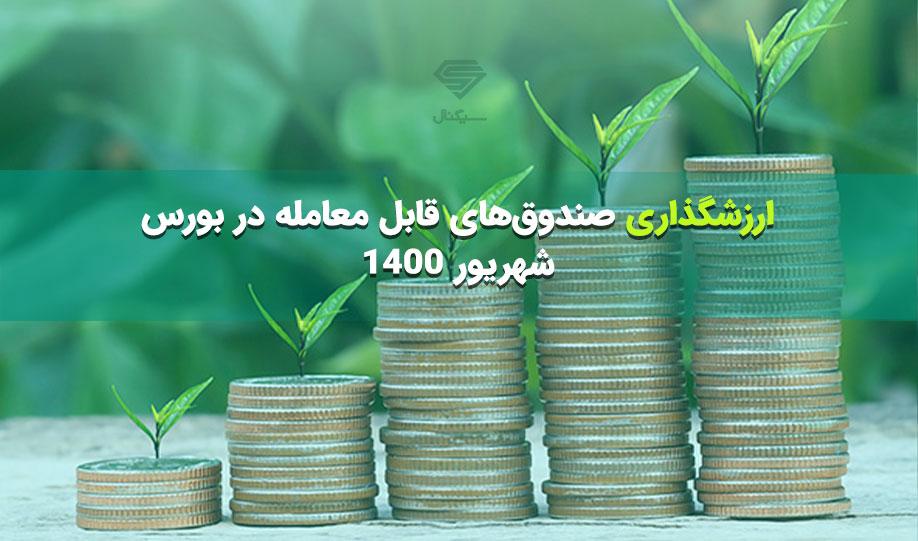 ارزشگذاری صندوق های قابل معامله در بورس  | 18 شهریور 1400