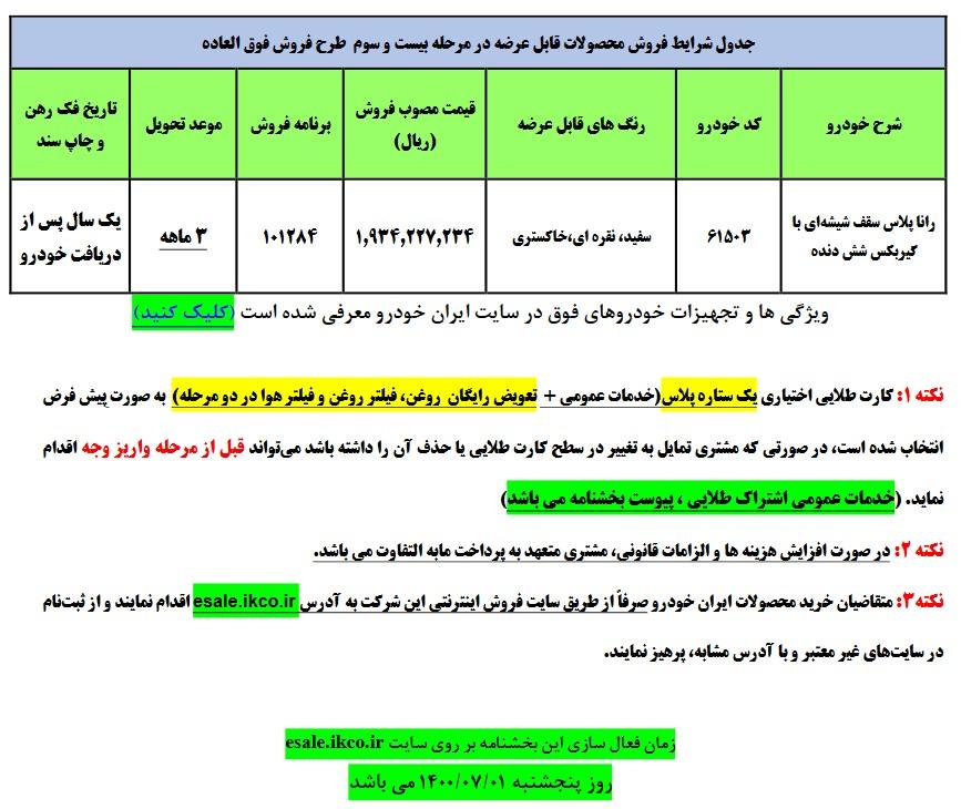 بیست و سومین فروش فوق العاده محصولات ایران خودرو + رانا پلاس جدید