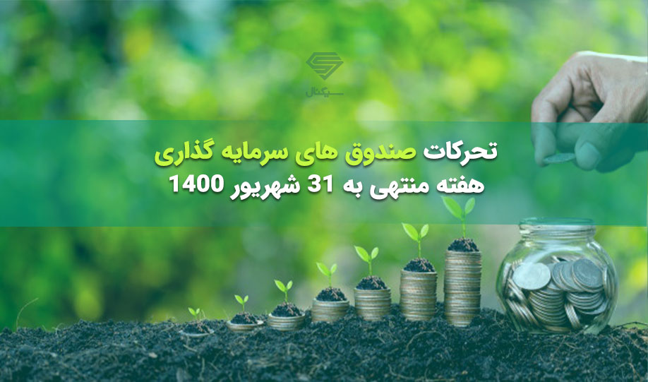 تحرکات صندوق های سرمایه گذاری | هفته منتهی به 31 شهریورماه 1400