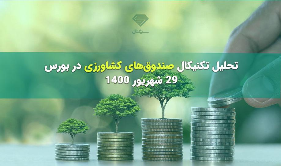 تحلیل تکنیکال صندوق های کشاورزی در بورس   29 شهریور 1400