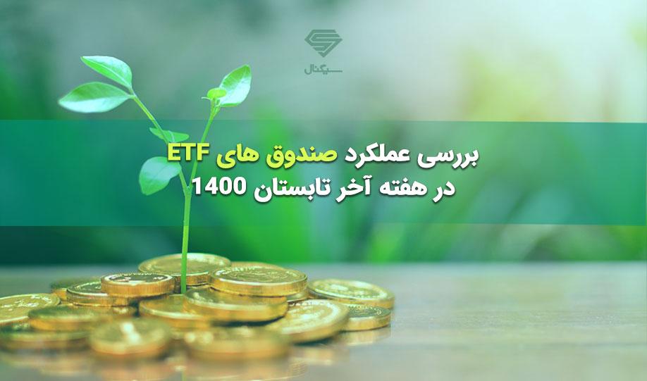 عملکرد صندوق های ETF در هفته آخر تابستان 1400