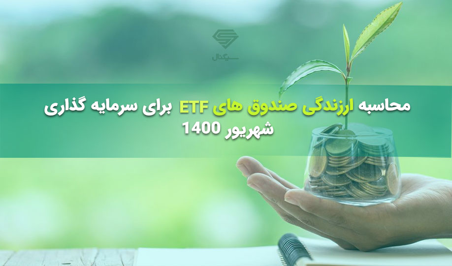 محاسبه ارزندگی صندوق های ETF برای سرمایه گذاری   11 شهریور 1400
