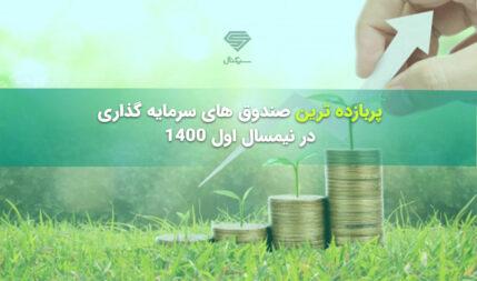 پربازده ترین صندوق های سرمایه گذاری در نیمسال اول 1400