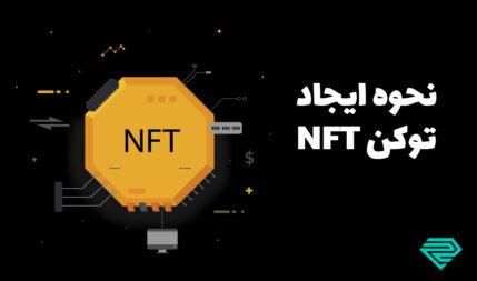 نحوه ایجاد و قیمت گذاری توکن NFT