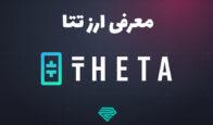 ارز تتا(Theta) چیست؟