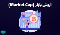 ارزش بازار (Market cap) چیست؟