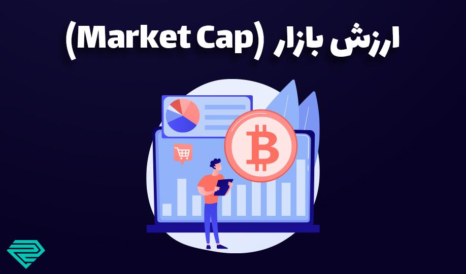 ارزش بازار (Market cap) در ارز دیجیتال