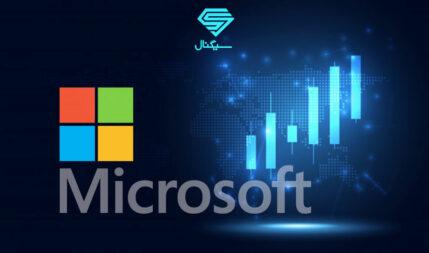 تحلیل سهام مایکروسافت | سپتامبر 2021