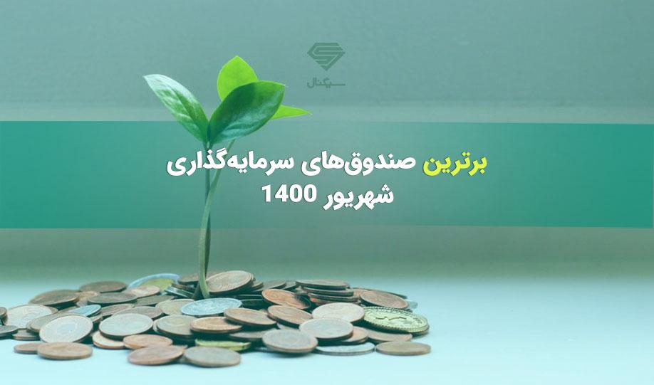 برترین صندوق های سرمایه گذاری   شهریور 1400