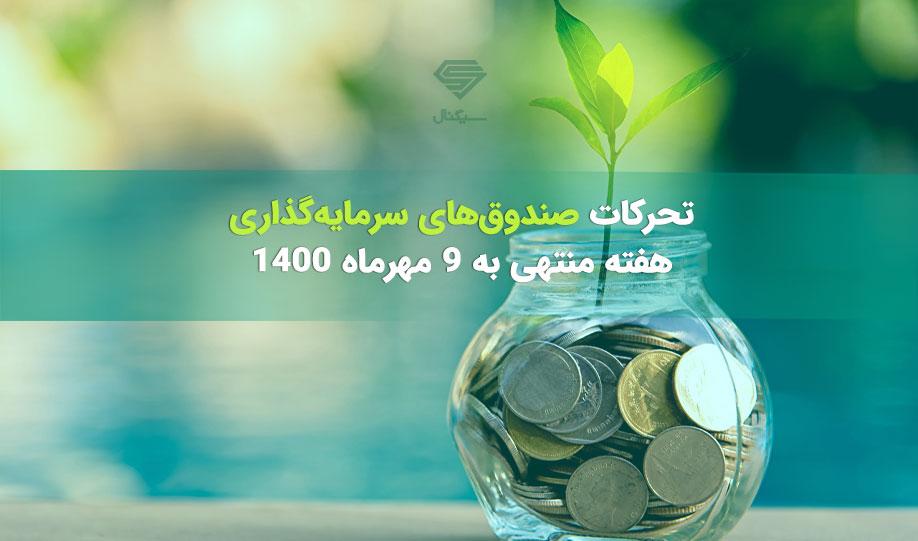 تحرکات صندوق های سرمایه گذاری   هفته منتهی به 9 مهرماه 1400