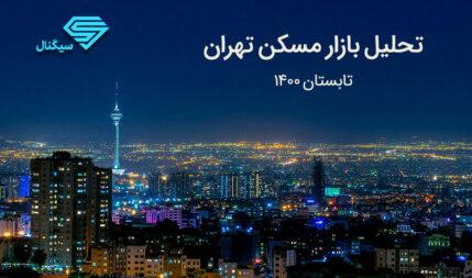 تحلیل بازار مسکن تهران | تابستان 1400