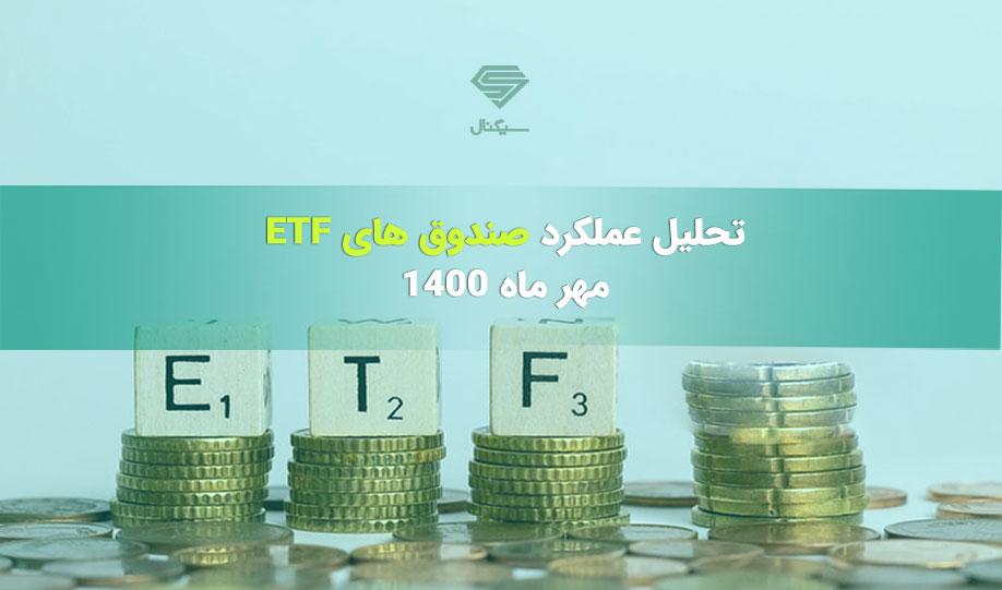 تحلیل عملکرد صندوق های ETF | هشتم مهر ماه 1400