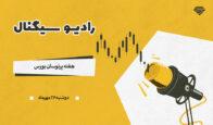 رادیو سیگنال   هفته پرنوسانِ بورس   دوشنبه 26 مهر