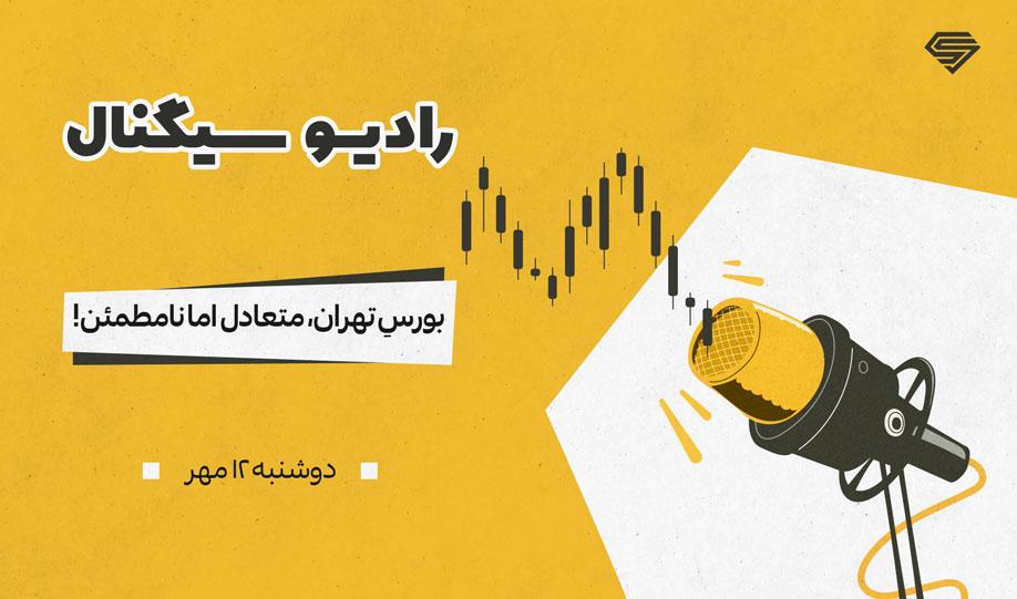 رادیو سیگنال   بورسِ تهران، متعادل اما نامطمئن!   دوشنبه 12 مهر