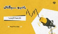 رادیو سیگنال | پایانِ مهرماهِ تلخِ بورس! | چهارشنبه 28 مهر
