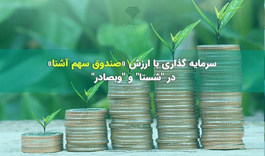 """سرمایه گذاری با ارزش «صندوق سهم آشنا» در """"شستا"""" و """"وبصادر"""""""