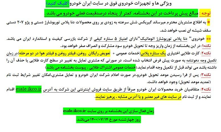 شرایط پیش فروش محصولات ایران خودرو مهر ماه 1400