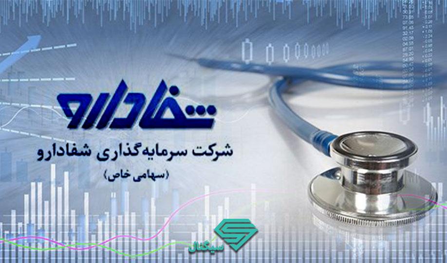 تحلیل تکنیکال شفا | 18 مهر 1400