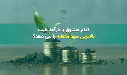 کدام صندوق با درآمد ثابت بالاترین سود ماهانه را می دهد؟