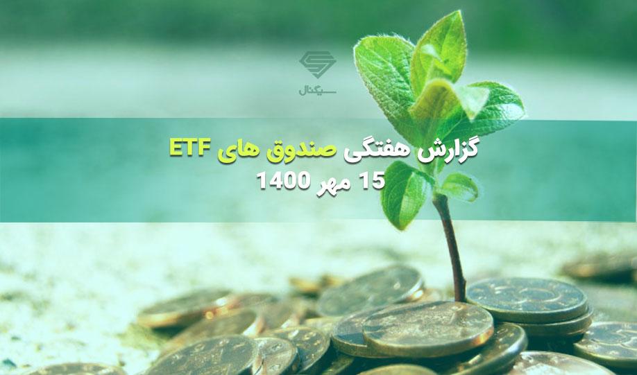 گزارش هفتگی صندوق های بورسی (ETF) | 15 مهر