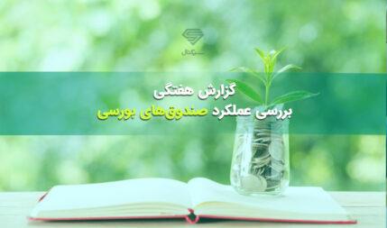 گزارش هفتگی صندوق های بورسی   هفته سوم مهر ماه 1400
