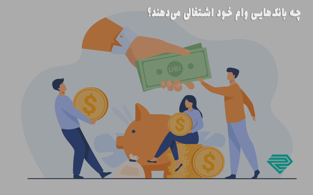 3 بانکی که وام خود اشتغالی میدهند