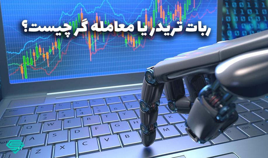 ربات معامله گر بورس یا تریدر چیست؟ انواع، مزایا و معایب